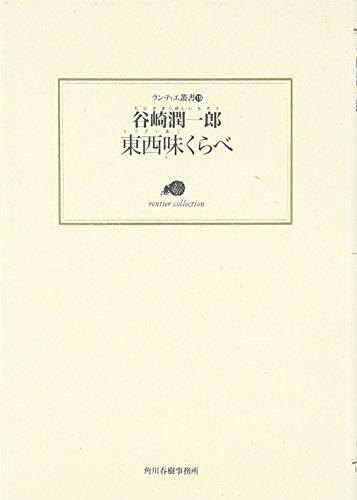 東西味くらべ (ランティエ叢書 (19))