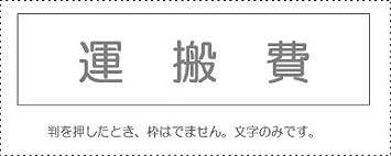 Amazon.co.jp: サンビー 科目印...