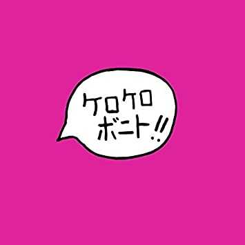 amazon intro bonito 帯解説 ボーナストラック1曲収録 国内盤