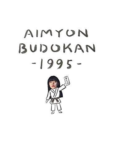 あいみょん / AIMYON BUDOKAN-1995- [通常版]