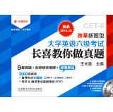 lege English Test Band length hi teach you to do Zhenti (paper)(Chinese Edition) (Long Hi Book Test)