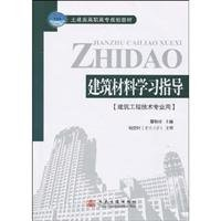 study guide materials - Construction Engineering Technology with(Chinese Edition) HUO YI ZHEN ZHU