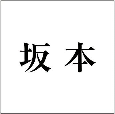 切文字 カッティングシート 明朝文字 ブラック 100×100mm表札板用 坂本 オーダーメイド 納期8営業日