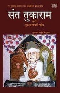 Amazon in: Buy Chhatrapati Shivaji Maharaj - Marathi Book