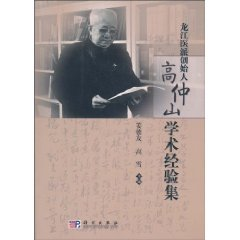 Longjiang Medical School founder Set high academic experience Zhong Shan [Paperback]