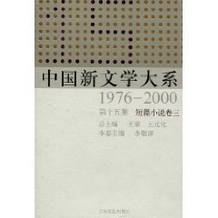 Download Chinese New Literature Series (1976-2000) (Episode 15) (Short Stories Volume 3) [Hardcover](Chinese Edition) pdf