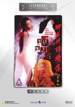EROTIC GHOST STORY 2 - HK Cat 3 movie DVD (Region All Free) Anthony Wong, Charine Chan Ka-Ling (English subtitled) by Fortune Star