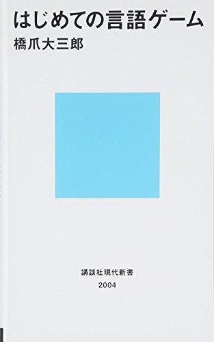 はじめての言語ゲーム (講談社現代新書)