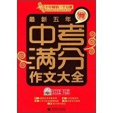 Read Online The latest test in five out of writing Daquan (2014 edition)(Chinese Edition) pdf epub