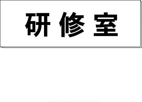 安全・サイン8 室名札・名札・ネームプレート「研修室」 白 H80×W240×3mm厚 RS2 室名 研修室