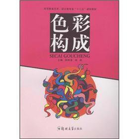 Download The 12th Five-Year Plan of the higher education in art. design class professional materials: color composition(Chinese Edition) PDF