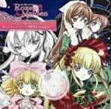 Rozen Maiden: Original Drama CD