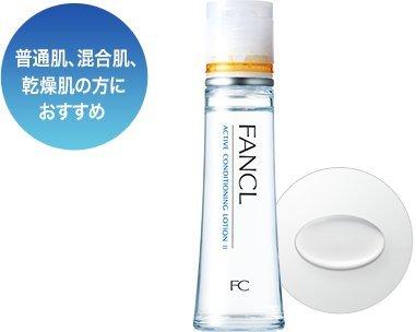 Fancl Moist Moisturizing Lotion II 30ml X3