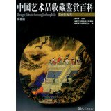 Download Chinese art appreciation Baike Volume ceramic(Chinese Edition) ebook