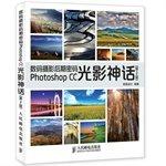 Download Digital photography post password Photoshop CC lighting Myth (2nd Edition)(Chinese Edition) pdf epub