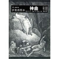 Divine Comedy with Dore's illustration (Chinese Edition)