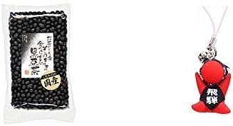 [2点セット] 国産 黒豆茶(200g)・さるぼぼ幸福ストラップ 【赤】 / 風水カラー全9種類 縁結び・安産・魔除け お守り//