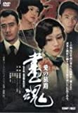 [DVD]画魂 愛の旅路 全8枚組 スリムパック