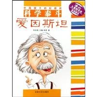 Science dean of Chinese children a good example of Einstein LIN YAN ?ZHU ZI QIANG
