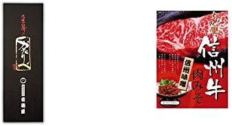 [2点セット] 岐阜銘菓 音羽屋 飛騨のかたりべ[6個入] ・信州牛 肉みそ(200g)