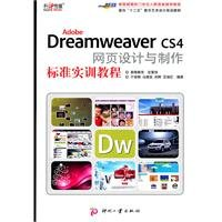 Download Adobe Dreamweaver CS4 web design and production standards of training tutorials(Chinese Edition) PDF