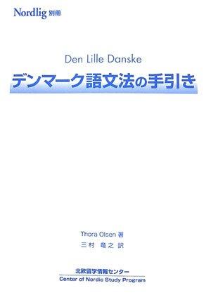 デンマーク語文法の手引き (Nordlig別冊)