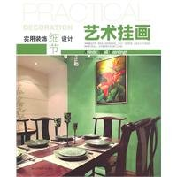 utility design art paintings decorative details(Chinese Edition)