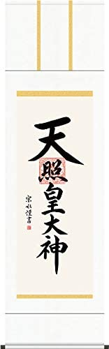 掛軸(掛け軸) 天照皇大神 小木曽宗水作 尺五立 約横54.5×縦190cm 結納屋さん.com d6635