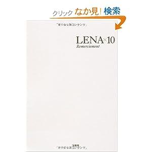 『LENA×10 Remerciement』