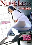 ナースLEGS [DVD] RGD-121