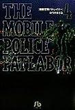 Mobile Police Patlabor (4) (Shogakukan Novel) (2000) ISBN: 4091932746 [Japanese Import]