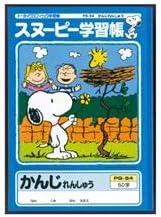 (まとめ) アピカ スヌーピー学習帳 かんじれんしゅう 50字【×50セット】