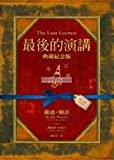 img - for The Last Lecture (Chinese Edition) book / textbook / text book