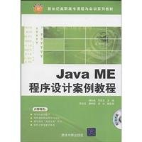 Read Online Java ME programming tutorial case(Chinese Edition) PDF