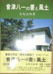 会津八一の書と風土 (考古堂ブックス)