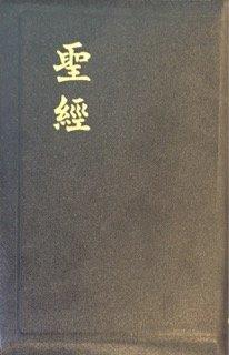 Chinese Union ‧Large printed‧Black Leather Zipper‧Gold Edge‧Shen Edition 聖經和合本/大字/黑色皮面拉鍊/金邊/神版 (Printed Union)