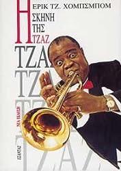 i skini tis tzaz / η σκηνή της τζαζ