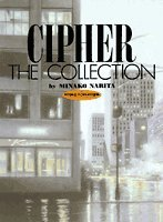 Cipher the collection―成田美名子CIPHER画集
