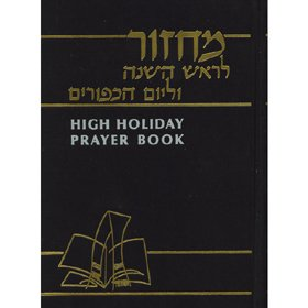 High Holiday Prayer Book, Machzor l'Rosh Hashanah New Years Day and Yom Kippur Day of Atonement with a New translation and Explanatory Notes Together with Supplementary Prayers meditations and Readings in Prose and Verse