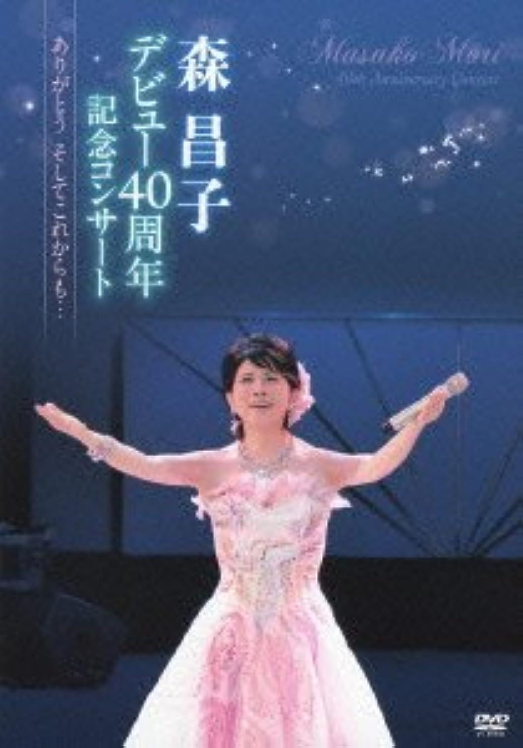 割り当て肉屋近所の中村美律子デビュー30周年記念コンサート ~歌う門には福来たる~ [DVD]