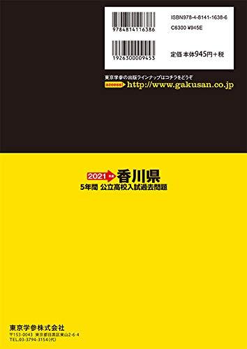 2021 香川 高校 県 公立 倍率