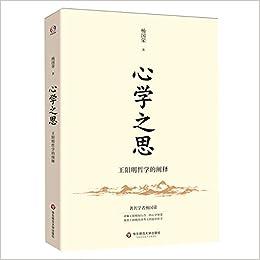 心学之思(王阳明哲学的阐释): 杨国荣, Yang Guo Rong: 9787576000139 ...