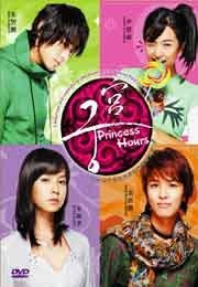 Princess Hours - Korean Drama (6 DVD - Complete Episodes) All Region with English ()
