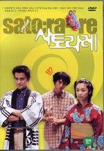 Transparent Satorare- Tribute to a Sad Genius -Korean Release