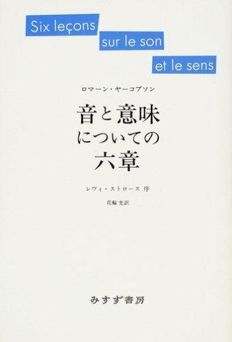 音と意味についての六章 (新装版)
