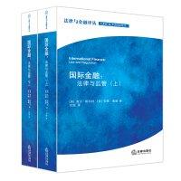 Read Online International Finance: Legal and regulatory (Set 2 Volumes)(Chinese Edition) PDF