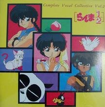 Ranma 1 1/2: Complete Vocal Collection Vol. 2