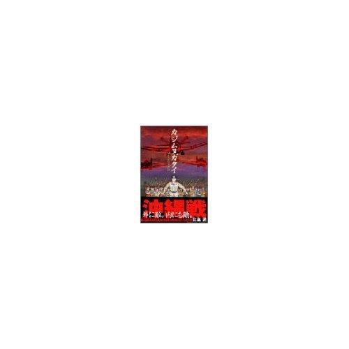 Kajimunugatai - Battle of Okinawa the wind talk (Morning KC (898)) (2003) ISBN: 4063288986 [Japanese Import]