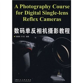 Download digital SLR photography Tutorial (Paperback)(Chinese Edition) ebook