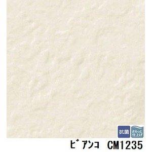 サンゲツ 店舗用クッションフロア ビアンコ 品番CM-1235 サイズ 180cm巾×10m B07PGF4M13